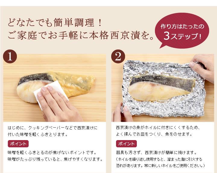 どなたでも簡単調理! ご家庭でお手軽に本格西京漬を。