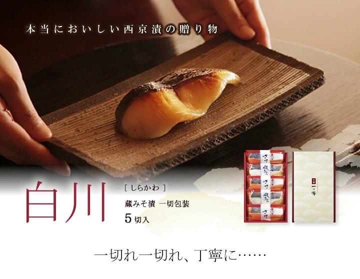 本当においしい西京漬の贈り物 白川 しらかわ 蔵みそ漬 一切包装 5切入 一切れ一切れ、丁寧に‥‥