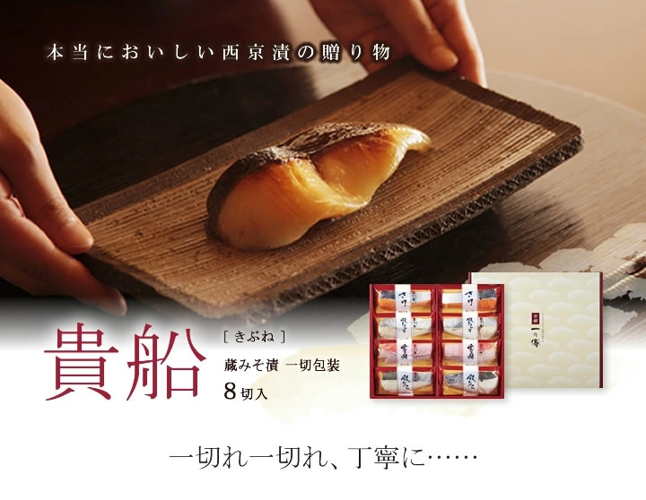 本当においしい西京漬の贈り物 貴船 きぶね 蔵みそ漬 一切包装 8切入 一切れ一切れ、丁寧に‥‥