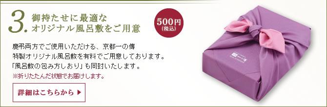 3.御持たせに最適なオリジナル風呂敷をご用意