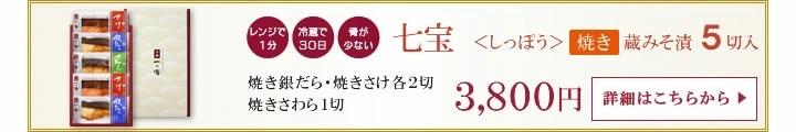 西京漬け ギフト 七宝 蔵みそ漬5切入