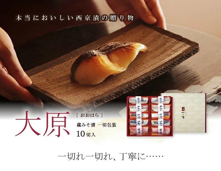 本当においしい西京漬の贈り物 大原 おおはら 蔵みそ漬 一切包装 10切入 一切れ一切れ、丁寧に‥‥