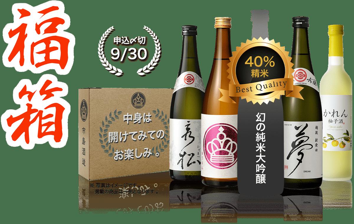 秋の福箱 中身は開けてのお楽しみ 申込締切9/30