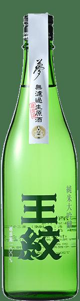 王紋 夢 純米大吟醸 無濾過生原酒 720ml