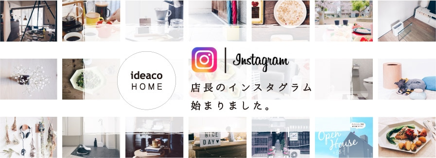 ideaco_home