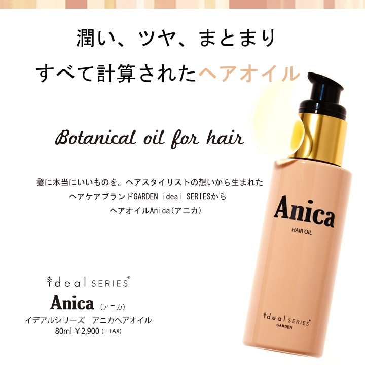 ヘアサロンGARDEN のオリジナルプロダクト ideal SERIES Anica Oil