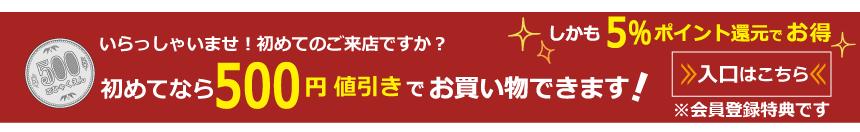 新規会員登録で500円引き