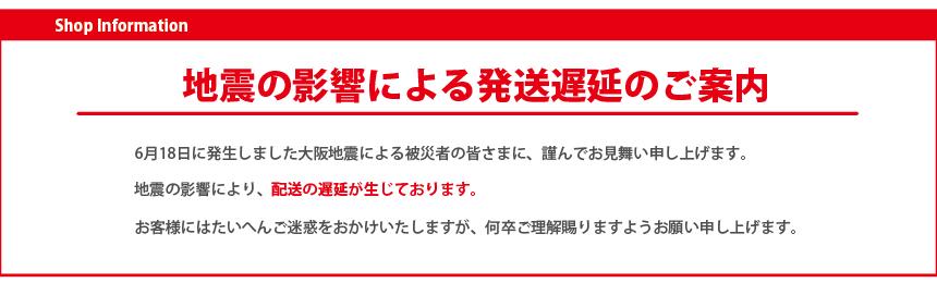 地震による配送遅延のお知らせ