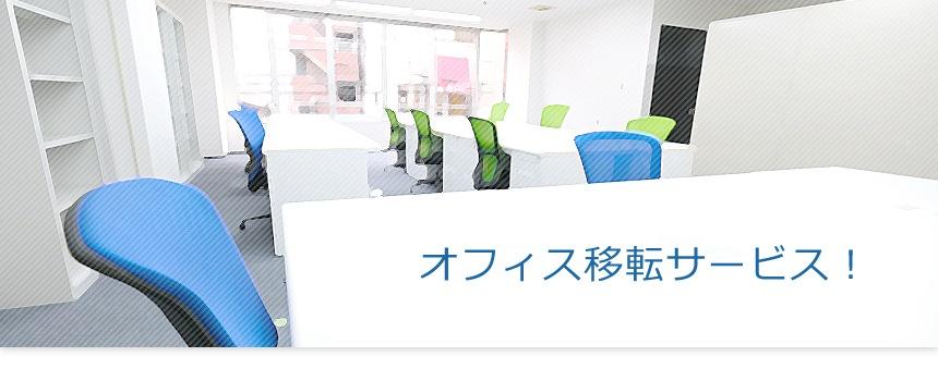 オフィス移転サービス!