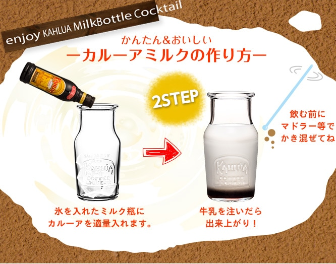 かんたん&おいしい カルーアミルクの作り方