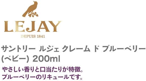 ルジェ クレーム ド ブルーベリー(ベビー)200ml やさしい香りと口当たりが特徴。ブルーベリーのリキュールです。