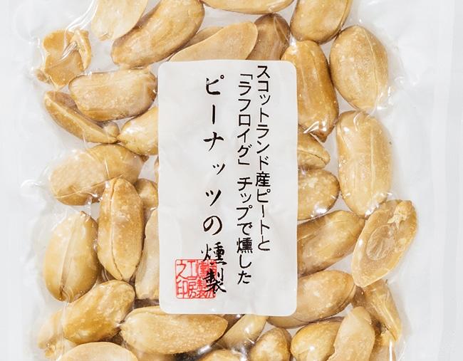 【イエノバ限定】横浜燻製工房ピーナッツ