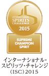 インターナショナル・スピリッツ・チャレンジ(ISC)2015