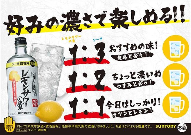 好みの濃さで楽しめる!!こだわり酒場のレモンサワーの素