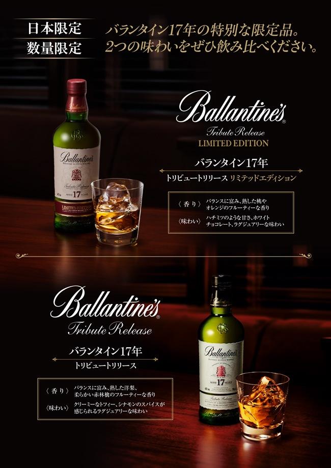 バランタイン17年の特別な限定品。2つの味わいをぜひ飲み比べください。