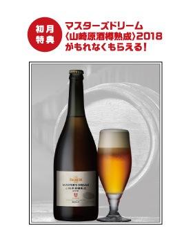 初月特典 限定品『マスターズドリーム〈山崎原酒樽熟成〉2018』がもれなくもらえる!