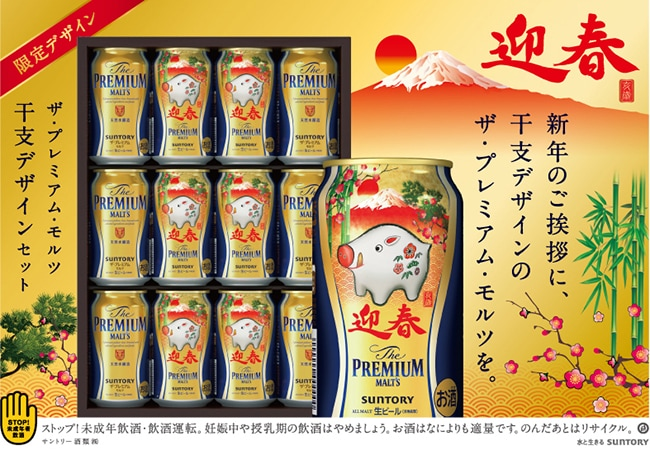 ザ・プレミアム・モルツ 干支デザインセット【3000円】