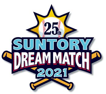 サントリー ドリームマッチ2021