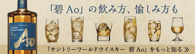 『Aoの飲み方、愉しみ方も』「サントリーワールドウイスキー 碧Ao」をもっと知る