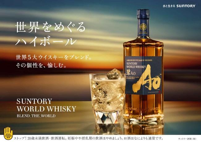 世界をめぐるハイボール 世界5大ウイスキーをブレンド。その個性を、愉しむ。 SUNTORY WORLD WHISKY BLEND_THE_WORLD
