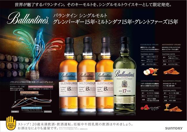 世界を魅了するバランタイン。そのキーモルトを、シングルモルトウイスキーとして限定発売。バランタイン シングルモルトグレンバーギー15年・ミルトンダフ15年・グレントファーズ15年