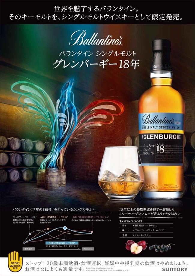 世界を魅了するバランタイン。そのキーモルトを、シングルモルトウイスキーとして限定発売。バランタイン シングルモルト グレンバーギー18年