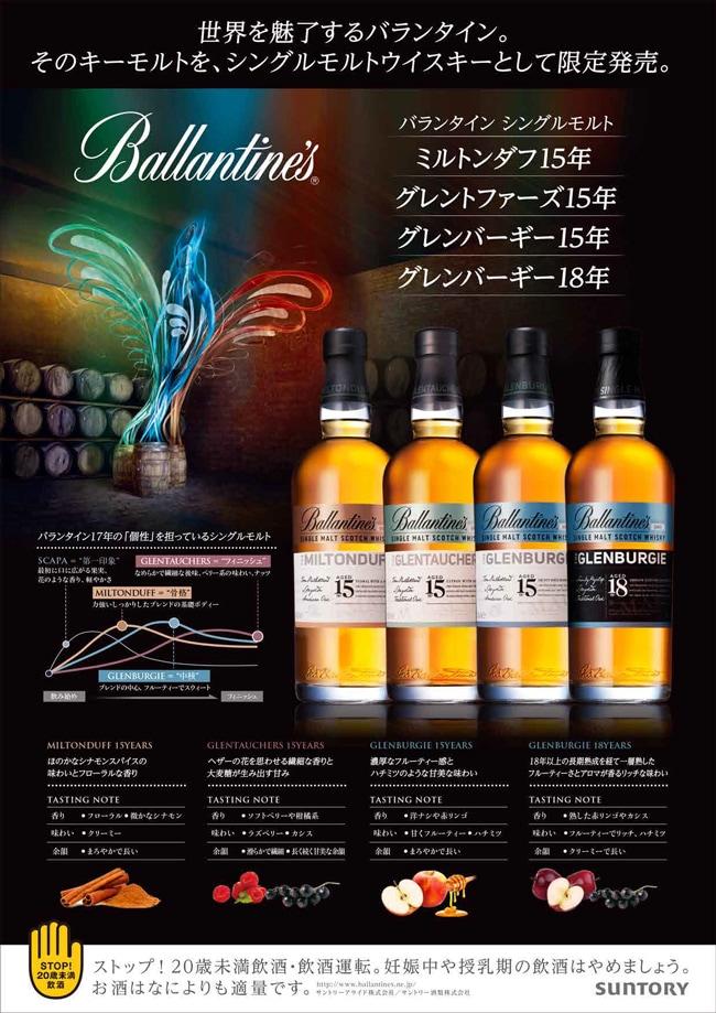 世界を魅了するバランタイン。そのキーモルトを、シングルモルトウイスキーとして限定発売。バランタイン シングルモルト「ミルトンダフ15年」「グレントファーズ15年」「グレンバーギー15年」「グレンバーギー18年」