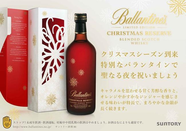 Ballantine's LIMITED EDITION CHIRISTMAS RESERVE クリスマスシーズン到来 特別なバランタインで聖なる夜を祝いましょう キャラメルを思わせる甘く芳醇な香りと、オレンジやかすかなジンジャーを感じさせる味わいが特長で、まろやかな余韻が長く続きます。
