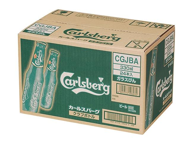 カールスバーグ クラブボトル 330ml×24本