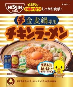チ金麦専用チキンラーメン