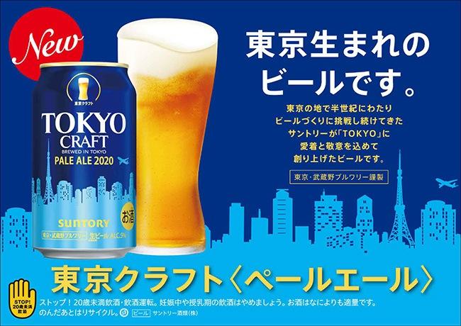 【送料無料】東京クラフト〈ペールエール〉350ml×24缶