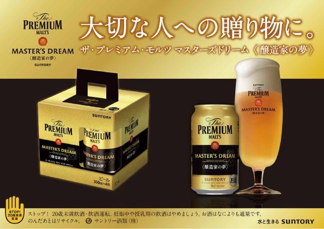 大切な人への贈り物に。ザ・プレミアム・モルツ マスターズドリーム〈醸造家の夢〉