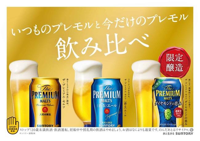 【送料無料・数量限定】ザ・プレミアム・モルツ3種飲み比べパック 350ml×6缶×4