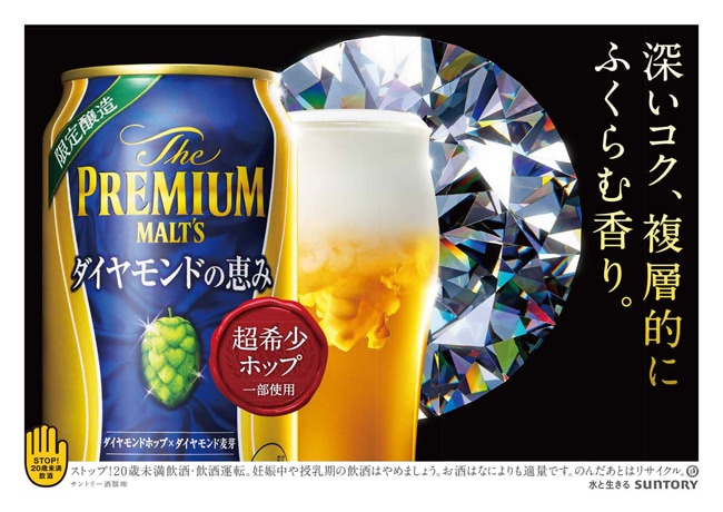 【送料無料・数量限定】ザ・プレミアム・モルツ ダイヤモンドの恵み 350ml×24缶