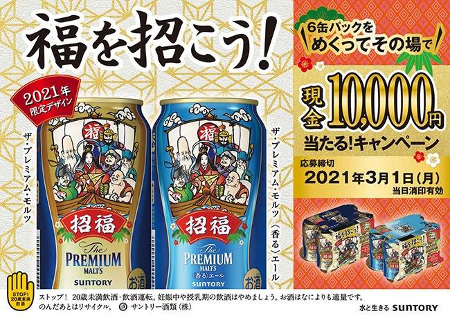 【送料無料・数量限定】ザ・プレミアム・モルツ七福神デザイン缶350ml×24缶