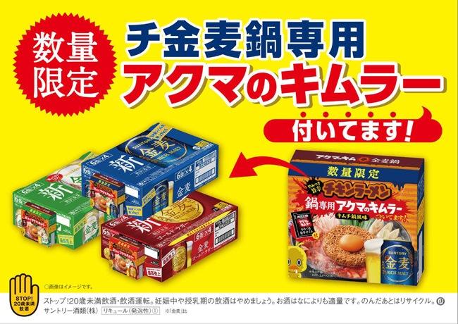 【数量限定】金麦350ml 24缶(アクマのキムチ金麦鍋付)