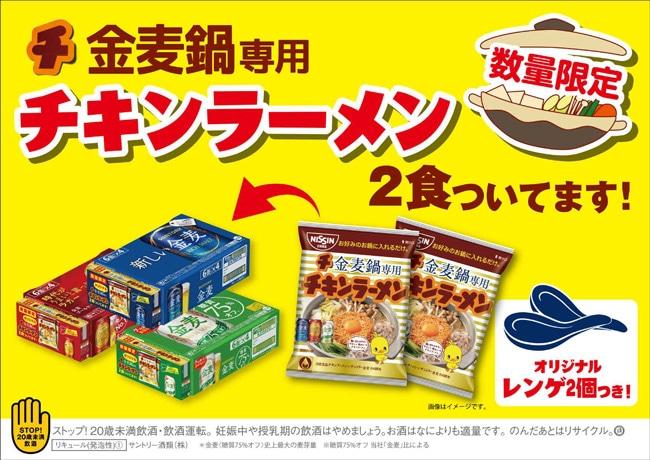 【数量限定】チ金麦鍋専用チキンラーメン2食ついてます【オリジナルレンゲ2個付き!】