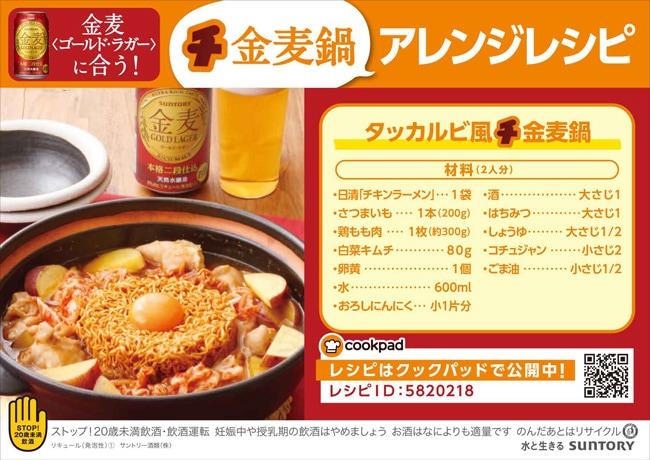 【金麦〈ゴールド・ラガー〉に合う!】チ金麦鍋アレンジレシピ タッカルビ風チ金麦鍋 レシピはクックパッドで公開中!レシピID:5820218
