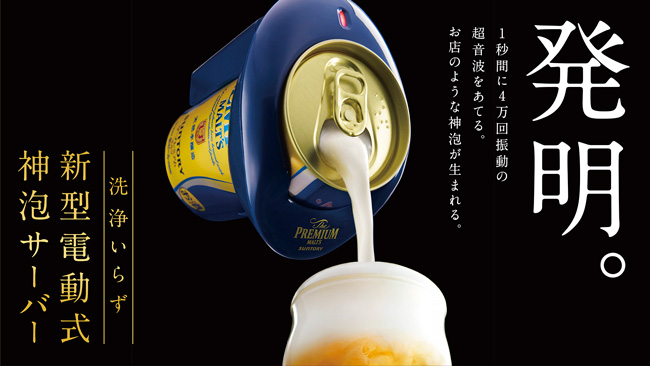 ザ・プレミアム・モルツ〈香る〉エール350ml×12缶(神泡新型電動サーバー付き)
