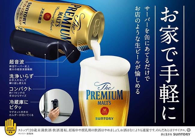 【送料無料】ザ・プレミアム・モルツ350ml×24缶(神泡サーバー2020、神泡コースター付)