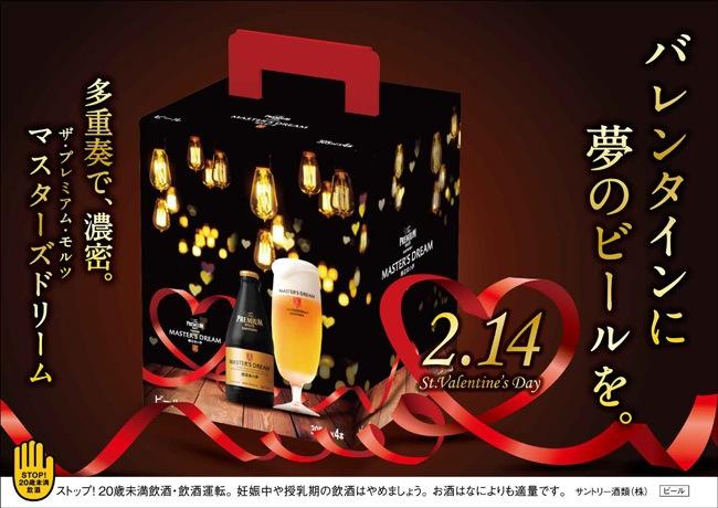 """バレンタインに夢のビールを。""""多重奏で、濃密。""""ザ・プレミアアム・モルツ マスターズドリーム"""