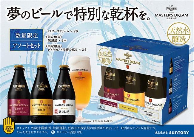 夢のビールで特別な乾杯を。【数量限定】マスターズドリーム3種アソート〈2019年7月〉