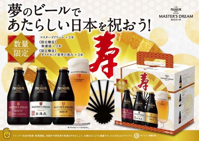 夢のビールであたらしい日本を祝おう!ザ・プレミアム・モルツ マスターズドリーム3種アソート〈寿パッケージ〉