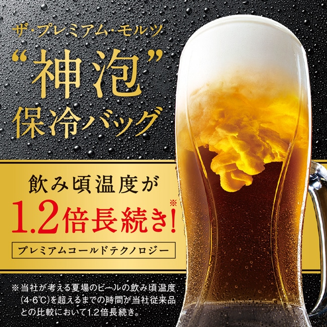 """【数量限定】ザ・プレミアム・モルツ""""神泡""""保冷バッグ 飲み頃温度が1.2倍長続き!"""