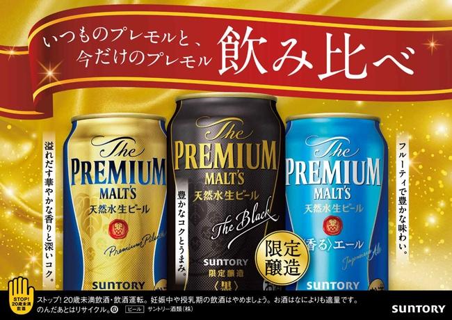 いつものプレモルと、今だけのプレモル 飲み比べ ザ・プレミアム・モルツ ザ・プレミアム・モルツ〈黒〉 ザ・プレミアム・モルツ〈香る〉エール