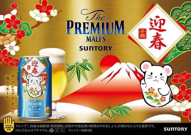 【数量限定・送料無料】ザ・プレミアム・モルツ〈香る〉エール2020干支デザイン缶〈子歳〉 350ml×24缶