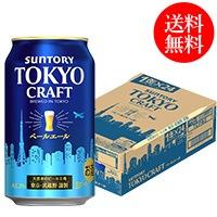 東京クラフト〈ペールエール〉 350ml×24缶