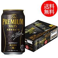 【送料無料・数量限定】ザ・プレミアム・モルツ〈黒〉350ml×24缶(21年4月)
