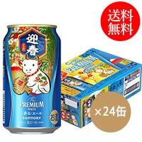 【送料無料・数量限定】ザ・プレミアム・モルツ〈香る〉エール 2021干支デザイン缶(丑歳) 350ml×24缶