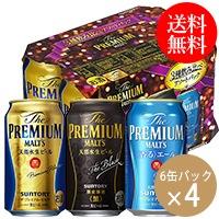 【送料無料・数量限定】ザ・プレミアム・モルツ3種飲み比べパック350ml×6缶×4(21年4月)